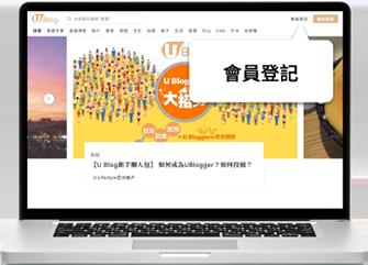 到U Blog 網站免費成為會員