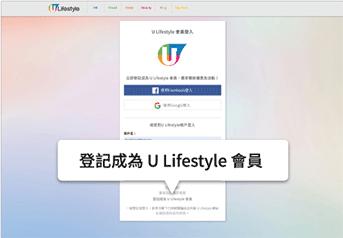 到 U Blog 網站免費成為會員