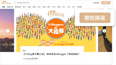 在U Blog 網站開通個人博客