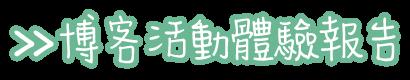 博客活動報告