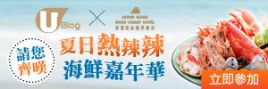 U Blog x 黃金海岸酒店 夏日熱辣辣 請您齊嘆海鮮嘉年華