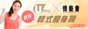 U Blog x 德藝會 試玩韓式瘦身操
