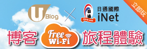 U Blog x iNet 博客Free Wi-Fi 旅程體驗 - U Blog