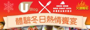 U Blog x 黃金海岸酒店 體驗冬日熱情饗宴 - U Blog