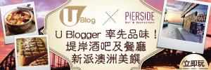 【U Blogger率先品味!】堤岸酒吧及餐廳 新派澳洲美饌 - U Blog