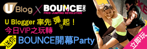 【U Blogger率先彈起!】今日VIP之玩轉BOUNCE開幕Party